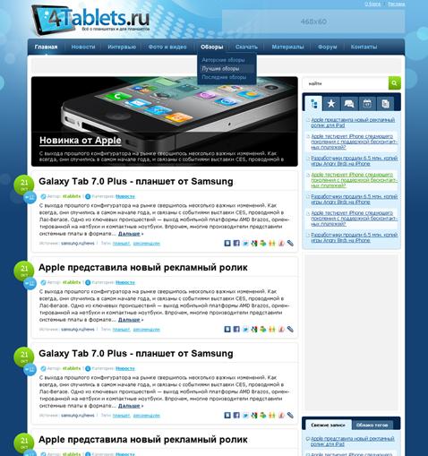 4Tablets.ru Блог о планшетах