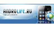 Androlife.ru