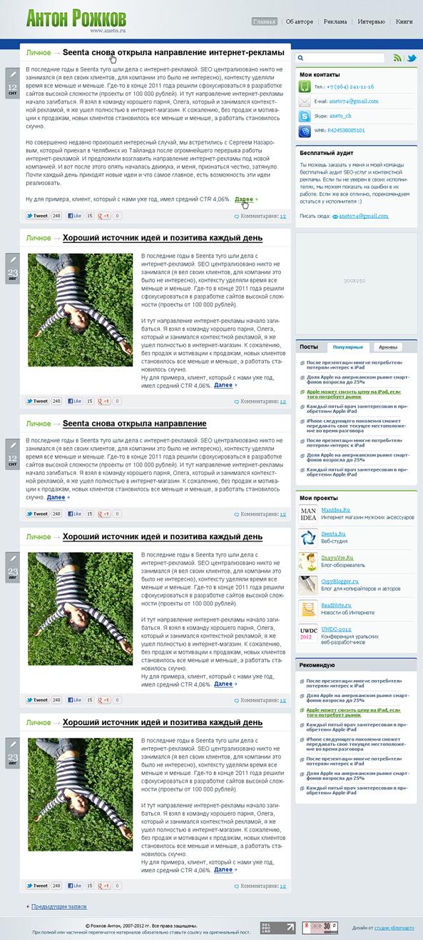 дизайн персонального блога