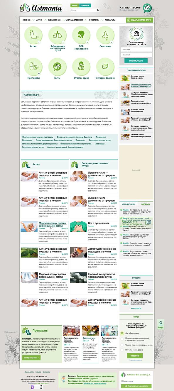 портал о здоровье