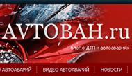 Блог Autobah.ru