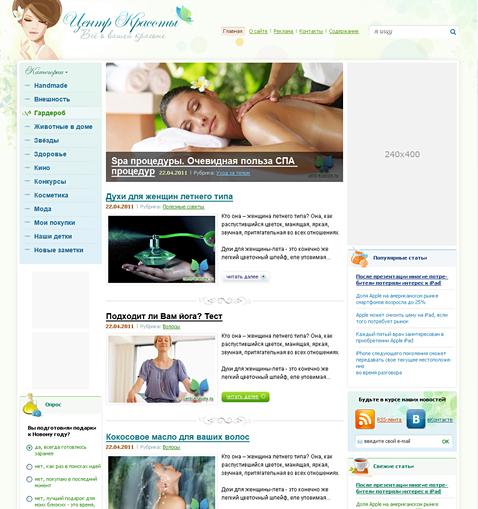 дизайн женского блога