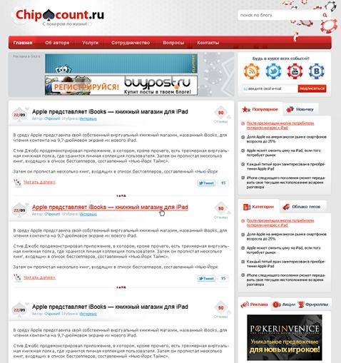 Chipcount.ru — С покером по жизни!