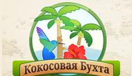 Туристический блог Кокосовая бухта