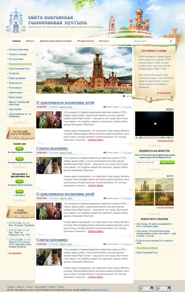 Официальный блог Свято-Покровской Голосеевской Пустыни