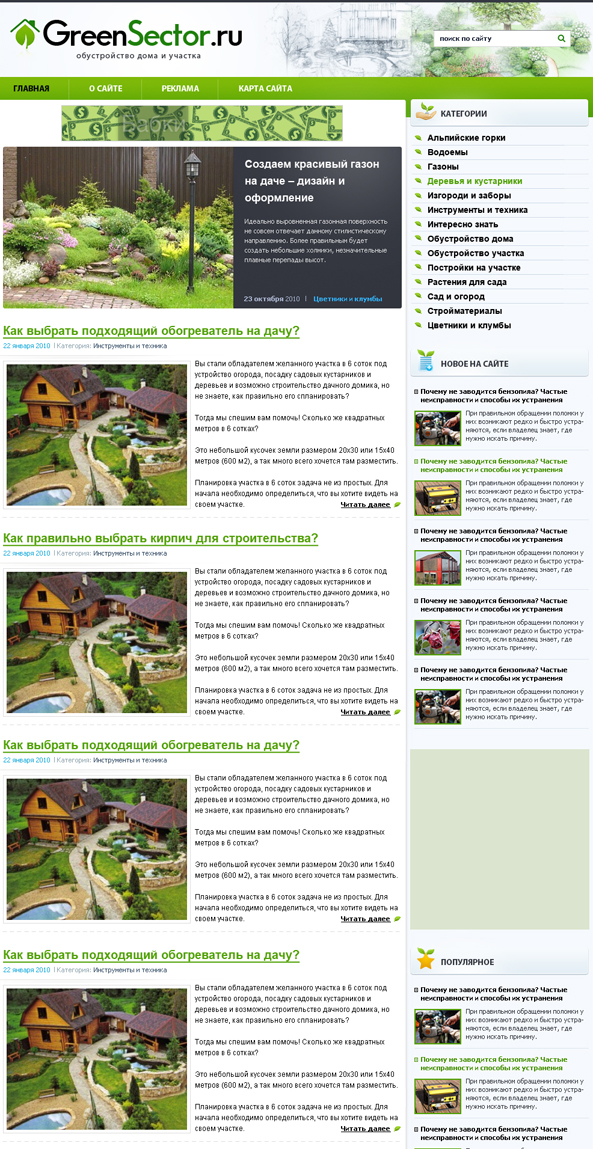 Блог о ландшафтном дизайне GreenSector