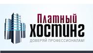 Платный хостинг.ру