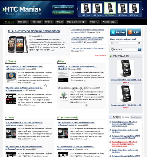 HTCMania.ru