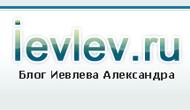 Блог Иевлева Александа