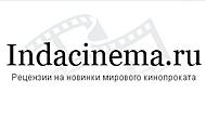 Киноблог Indacinema