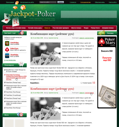 Блог о покере Jackpot-Poker