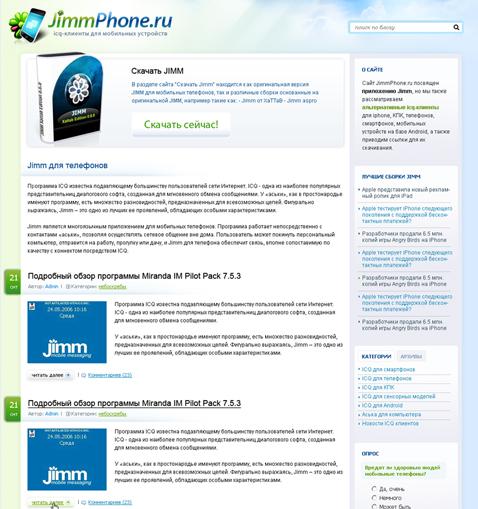 JimmPhone.ru
