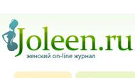 Joleen.ru — женский онлайн-журнал