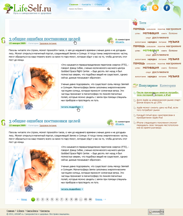 Lifeself.ru — саморазвитие и здоровье