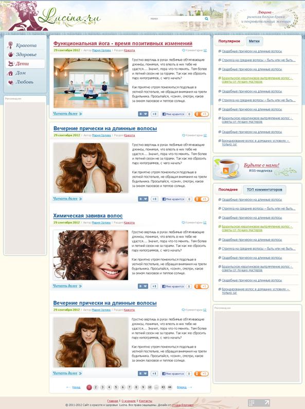 Женский блог Lucina.ru
