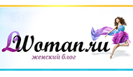 LWoman.ru — женский блог