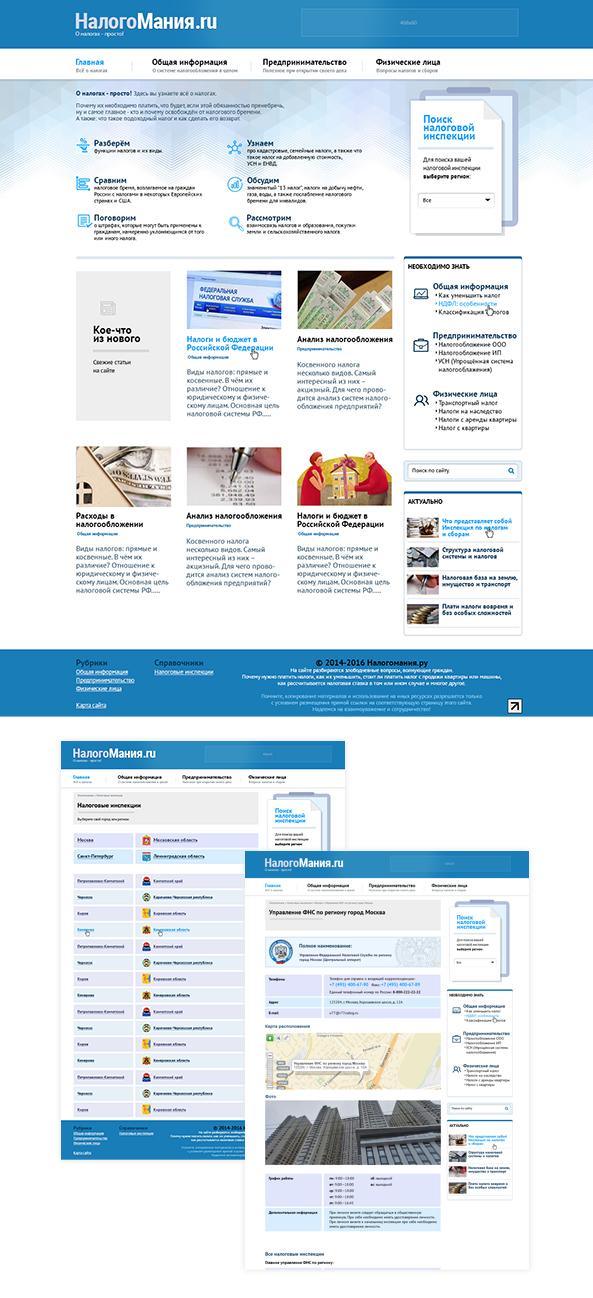 Дизайн портала Nalogomania