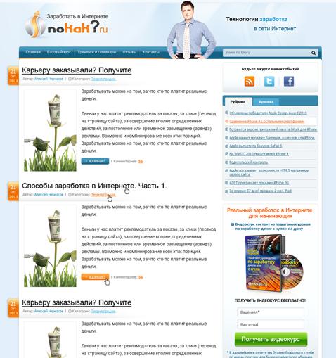 noKaK2.ru Персональный блог