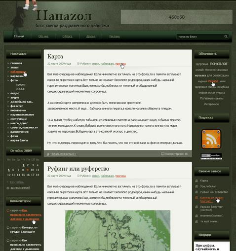 Папаzол — блог слегка раздраженного человека