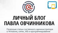 Персональный блог Павла Овчинникова