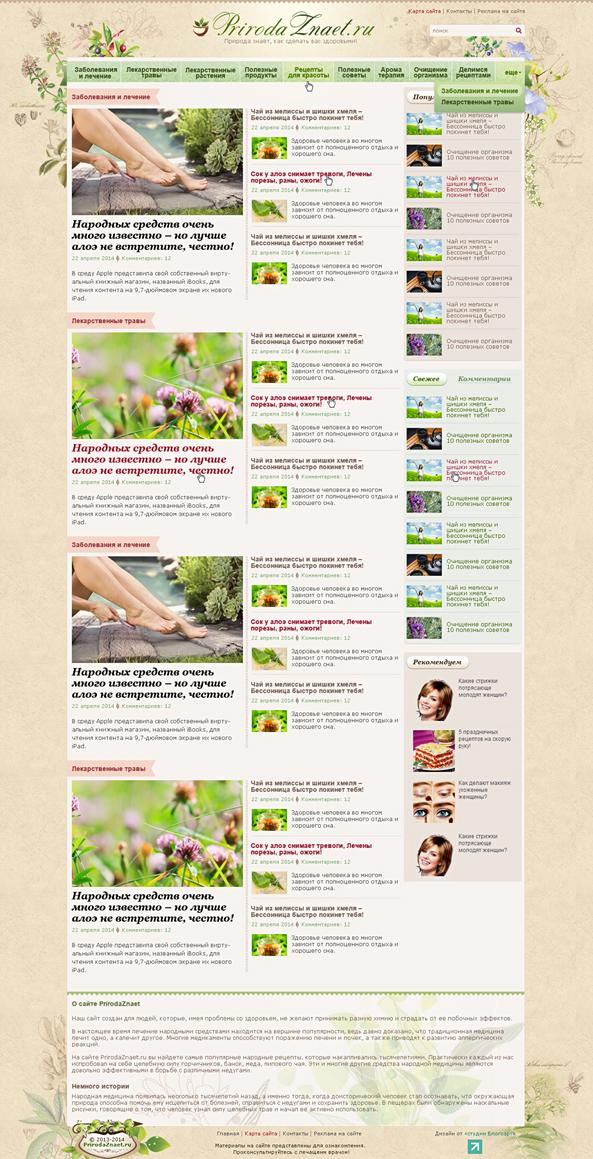 Журнал о здоровье — Природа Знает