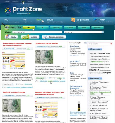 ProfitZone — пространство eBay