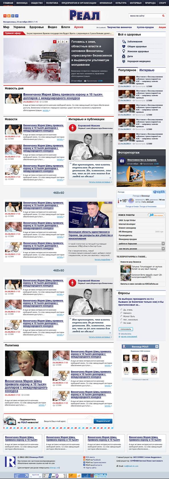 Новостной портал на WordPress