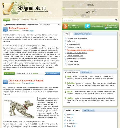 SEOgramota.ru