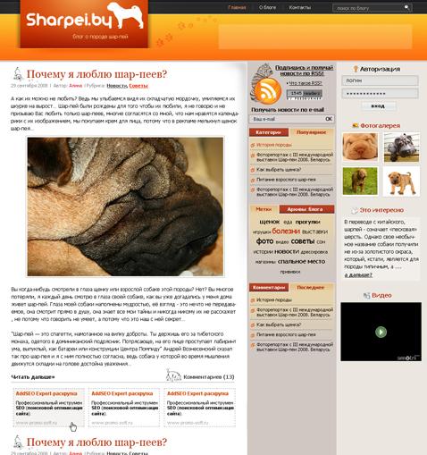 Sharpei.by — блог о породе шар-пей