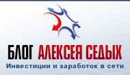 Блог Алексея Седых — Инвестиции и заработок в сети