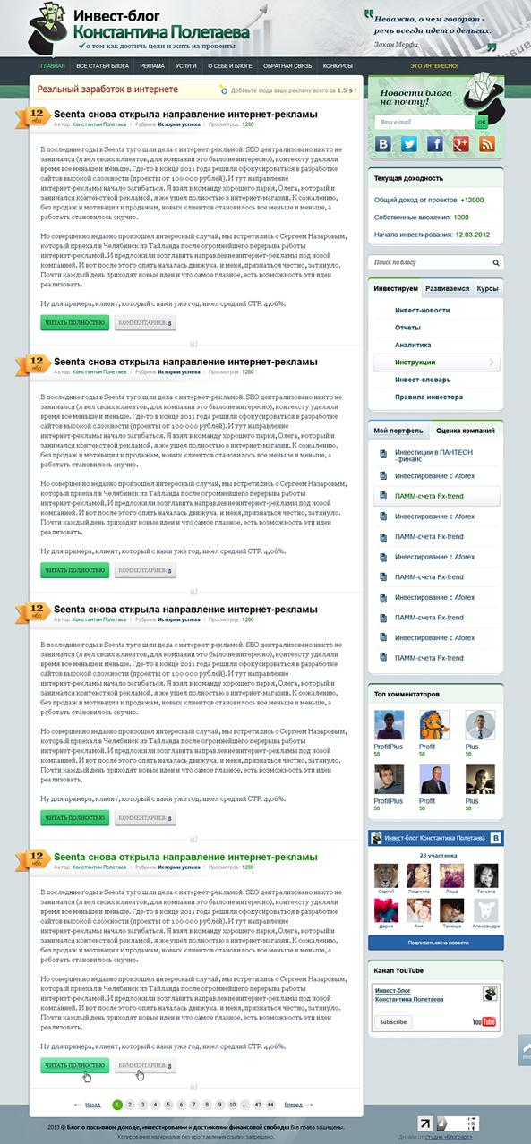 Инвест-блог Константина Полетаева