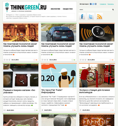 ThinkGreen.ru