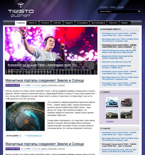 Блог фанатов DJ Tiesto