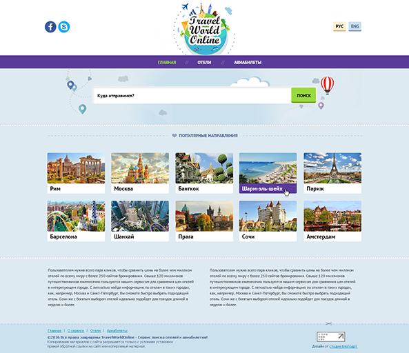 Туристический сайт TravelWorldOnline