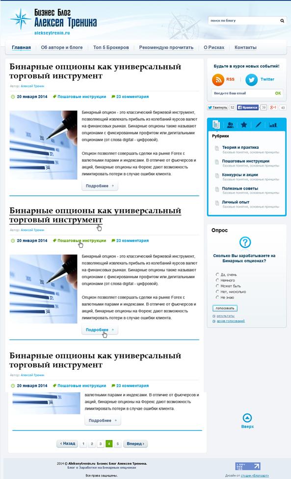 Персональный блог Алексея Тренина