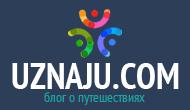 Туристический блог Узнаю.ком