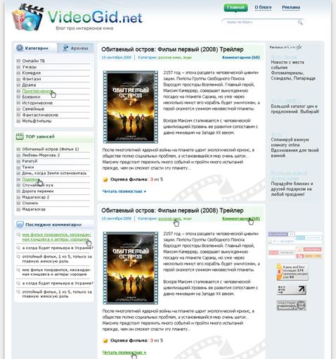 VideoGid.net