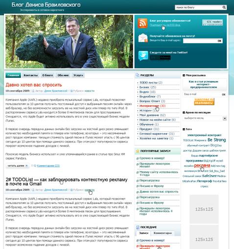 Блог Дениса Браиловского