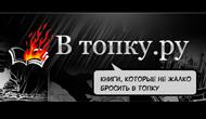 Втопку.ру