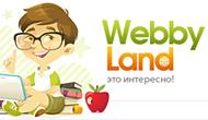 WebbyLand.ru