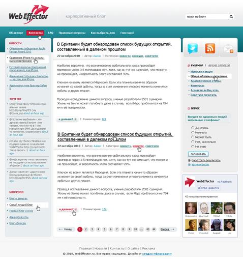 Корпоративный блог WebEffector
