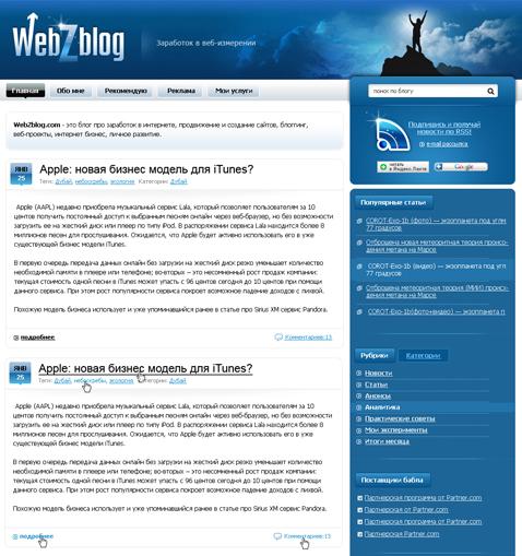 Webzblog.com — заработок в веб-измерении