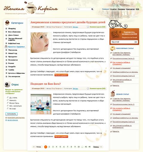 заказать дизайн блога