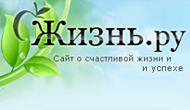 Жизнь.ру — сайт о счастливой жизни