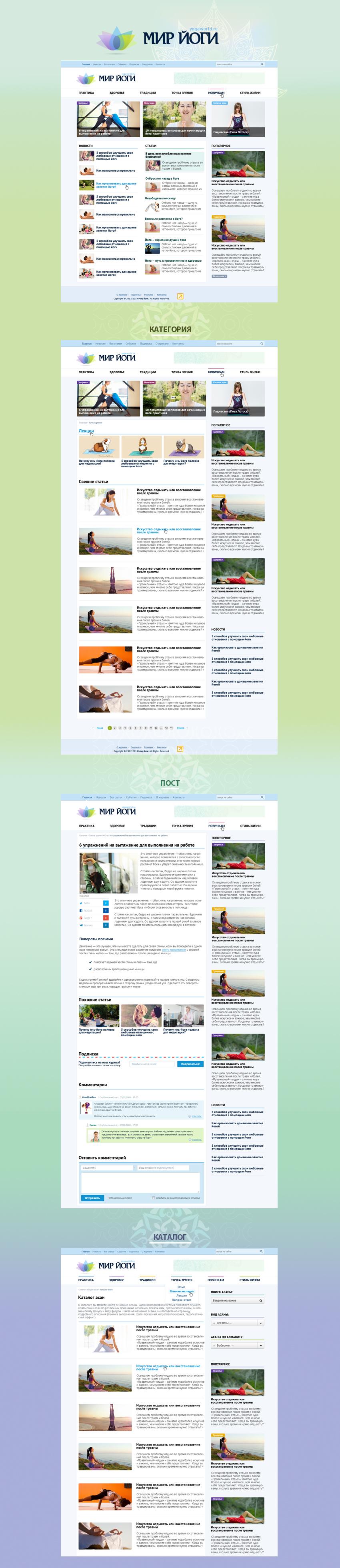 информационный сайт о йоге