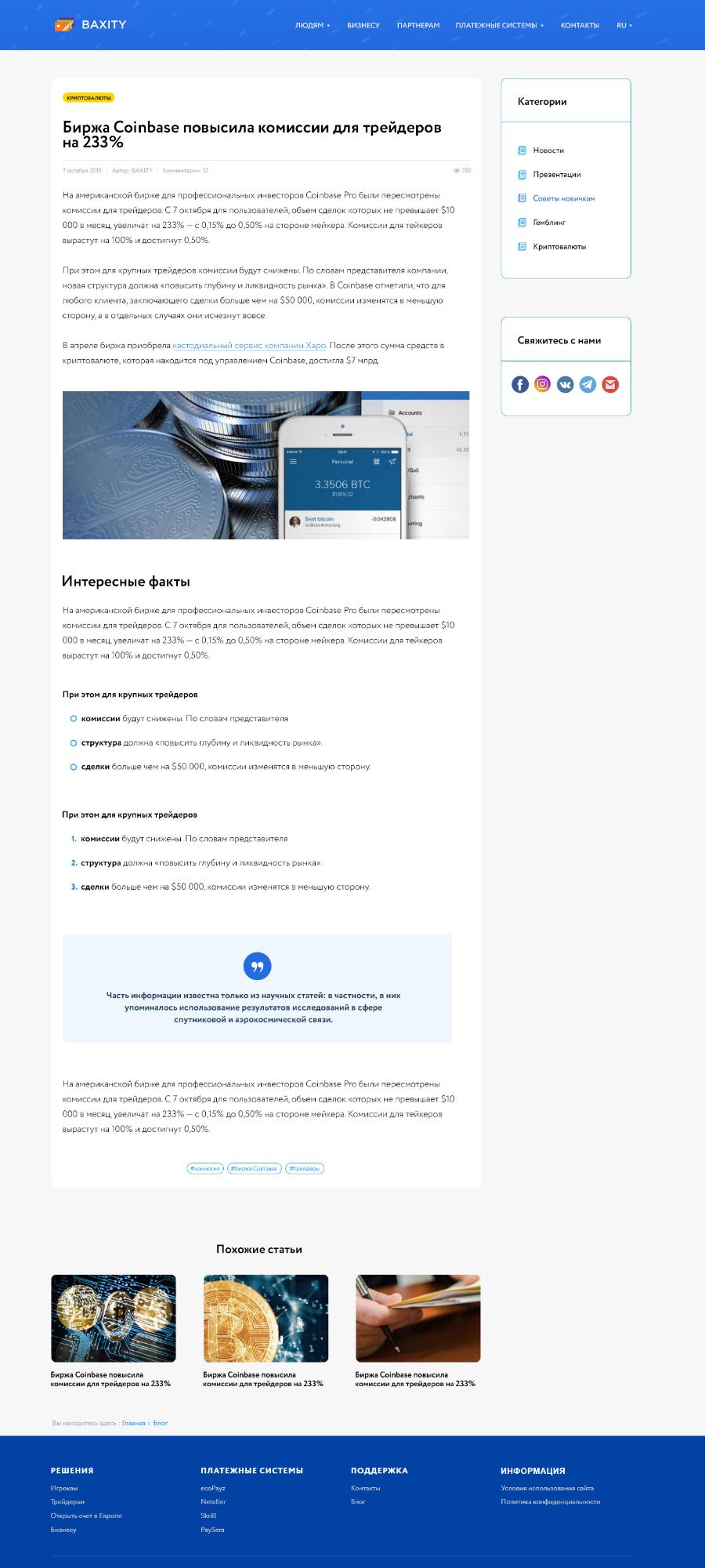 Заказать сайт блог под ключ